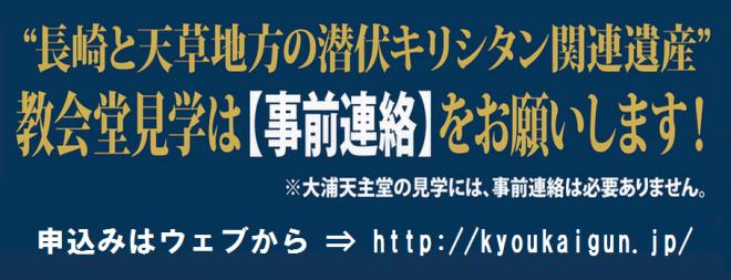 長崎と天草地方の潜伏キリシタン関連遺産_教会堂見学は事前連絡をお願いします。